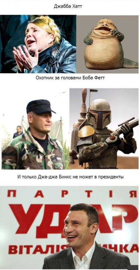 выборы на Руине_2