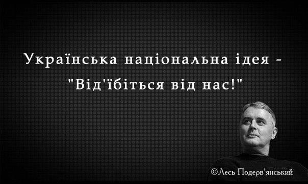 украинская национальная идея