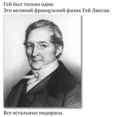Гей-Люссак