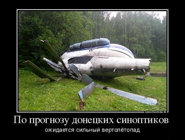 сильный вертолётопад