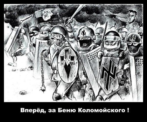 за Беню Коломойского