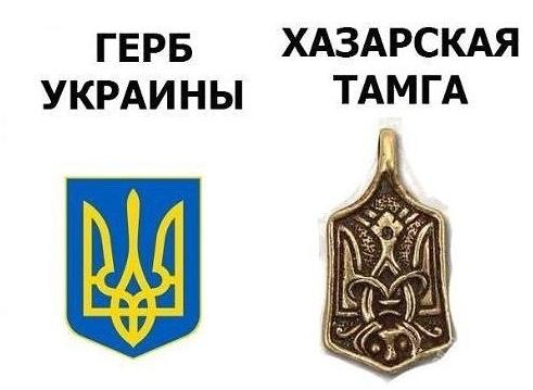 герб Руины и хазарская тамга