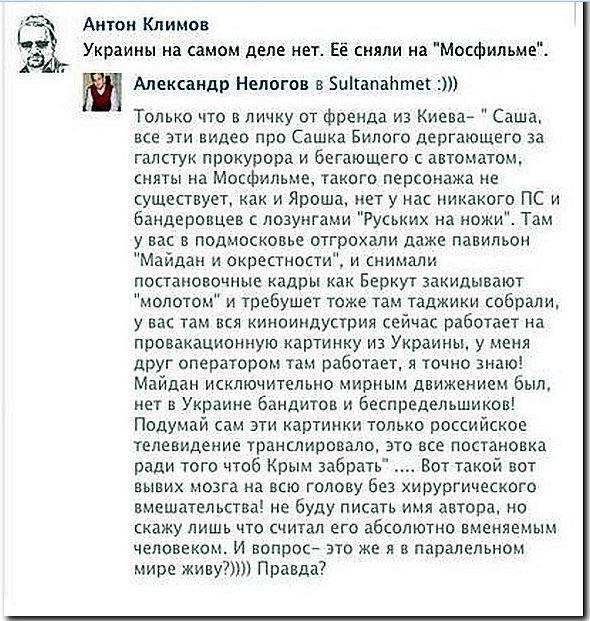 Украину сняли на Мосфильме
