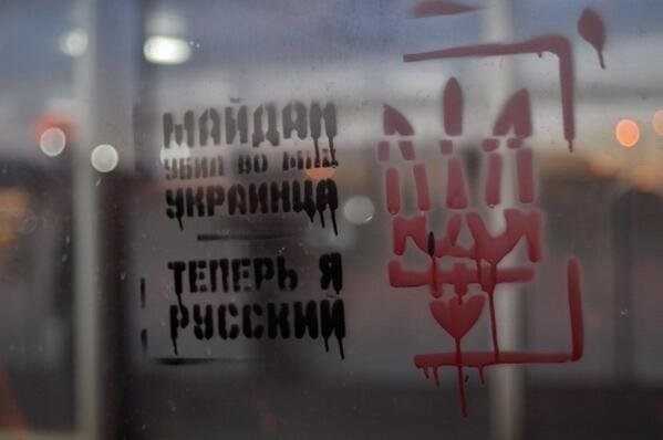 надпись в Харькове