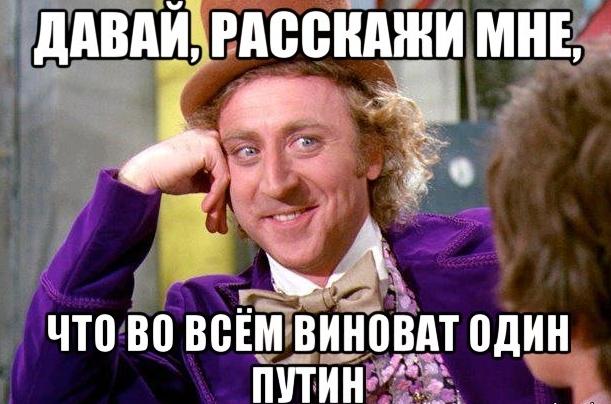 расскажи мне про вину Путина
