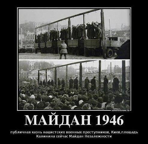 Майдан 1946