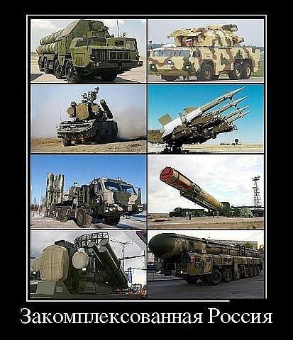 закомплексованная Россия