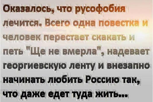 русофобия лечится
