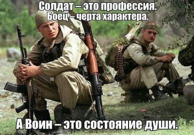 воин это состояние души