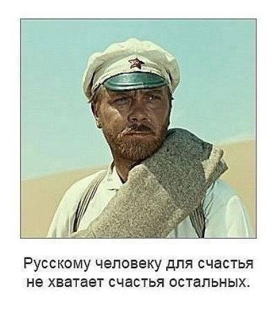 русскому человеку для счастья