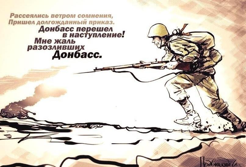 Донбасс перешёл в наступление