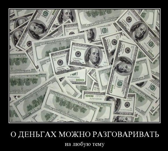 о деньгах можно разговаривать