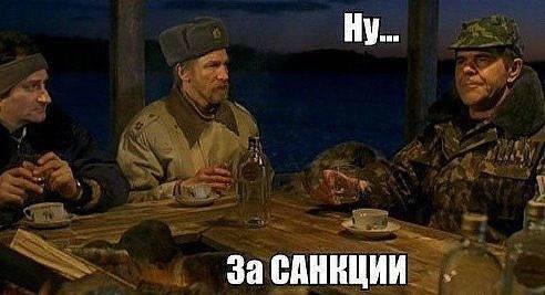 за санкции