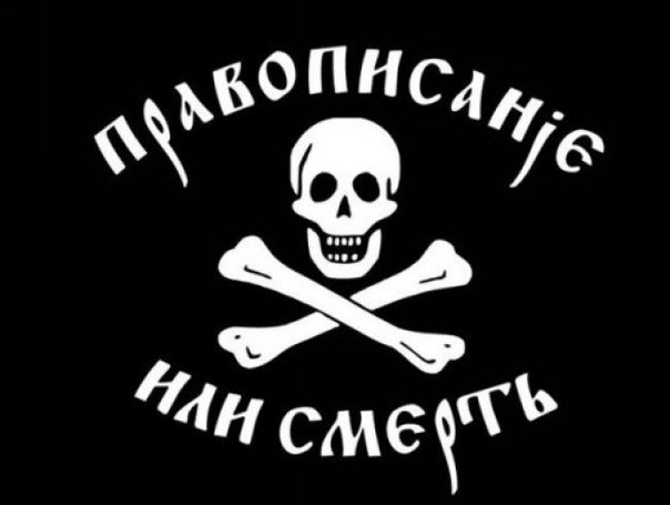 правописание или смерть