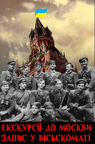 мечты о взятии Кремля