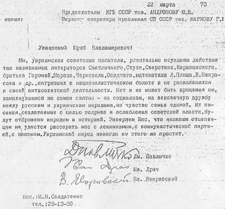 донос Яворивского, Драча и Павлычко