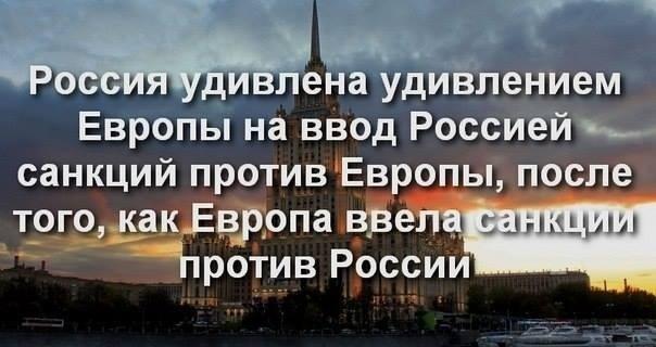 Россия удивлена