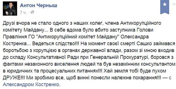 смерть гомосека Костренко