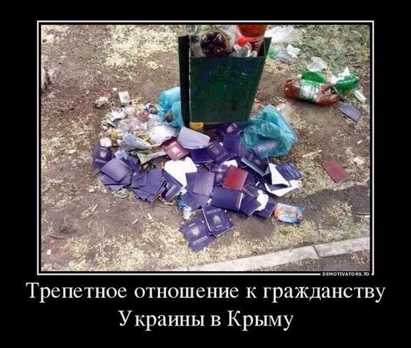 трепетное отношение к гражданству Украины