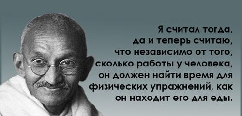 цитата Ганди