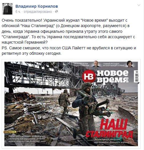 их Сталинград