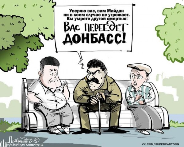 вас переедет Донбасс