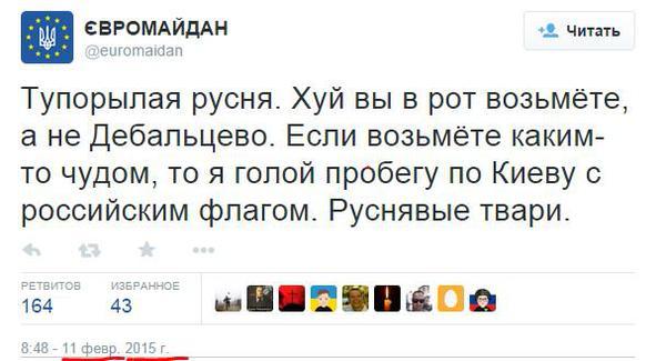 голой по Киеву с российским флагом