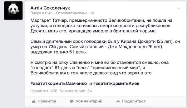 хватит кормить Савченко