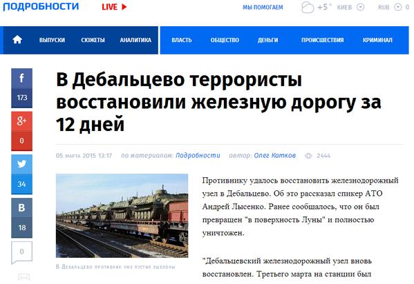 террористы восстановили железную дорогу