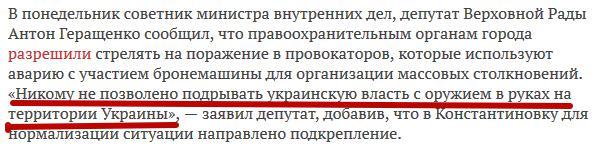 Геращенко о Константиновке