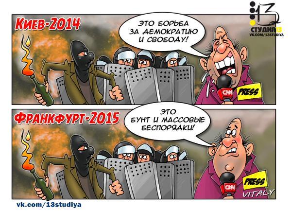 Киев и Франкфурт