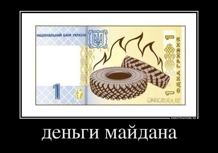 деньги майдана