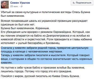 Уралов о Бузине