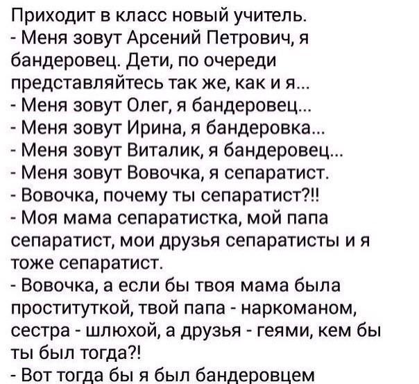 Вовочка-сепаратист