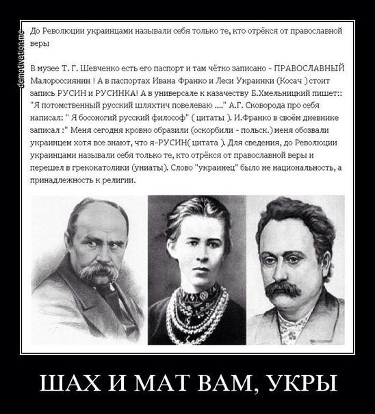 Шевченко, Леся и Франко