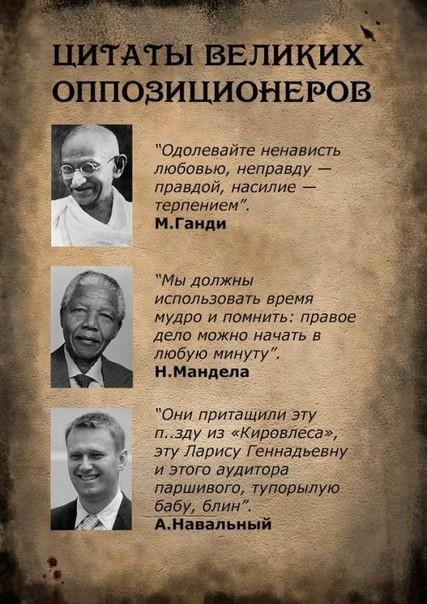 цитаты великих оппозиционеров