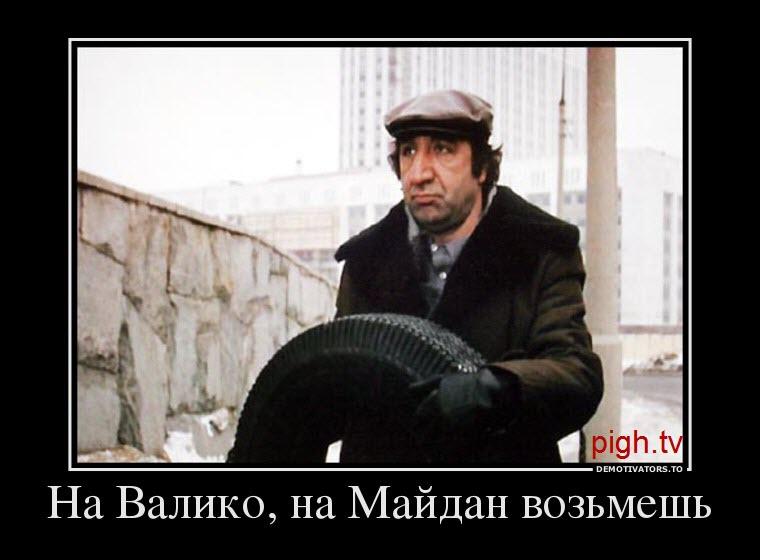 на Майдан возьмёшь