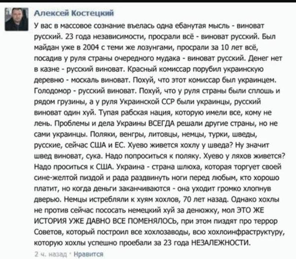 всегда виноват русский