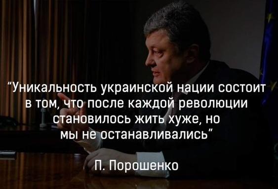 уникальность укронации