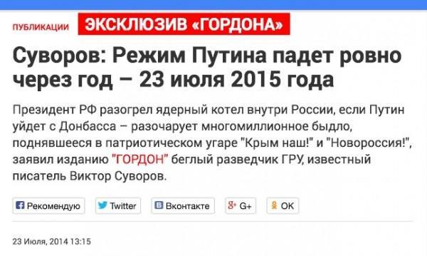 падение режима 23 июля 2015