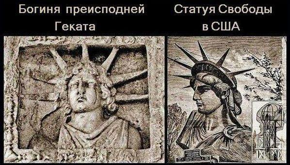 Геката и Свобода