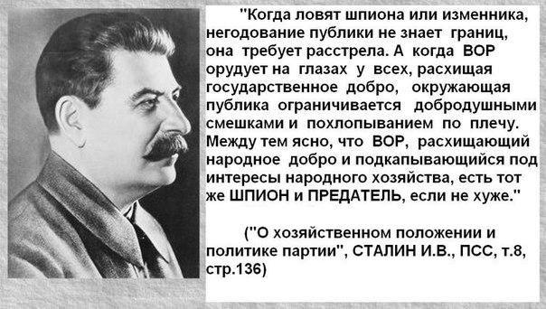 Сталин о коррупционерах
