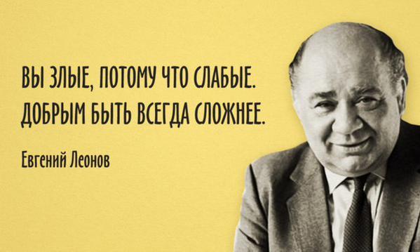Евгений Леонов о доброте