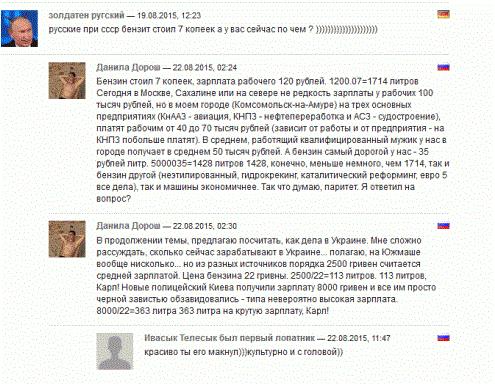 бензин в России и на Руине
