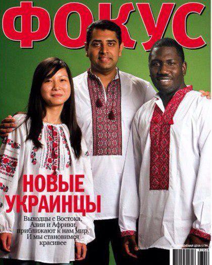 новые украинцы