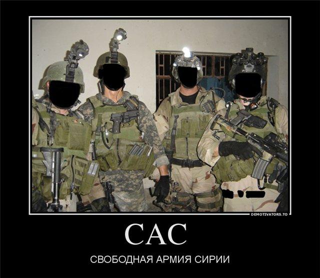 Свободная армия Сирии