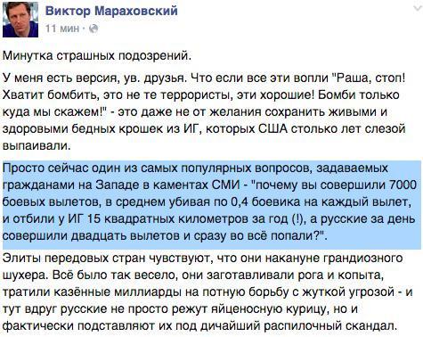 Мараховский о борьбе России с ИГ
