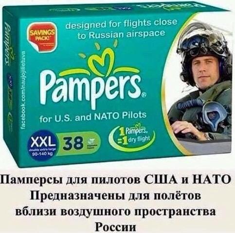 памперсы для ВВС США