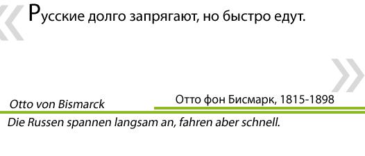 фон Бисмарк о русских