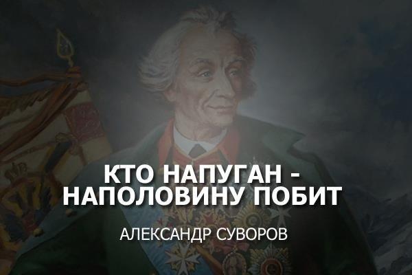 цитата Суворов